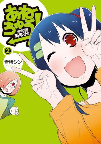 あねちゅう! 溺愛悶絶美奈子さん  漫画