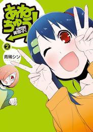 あねちゅう! 溺愛悶絶美奈子さん 2巻 漫画