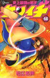史上最強の弟子 ケンイチ(48) 漫画