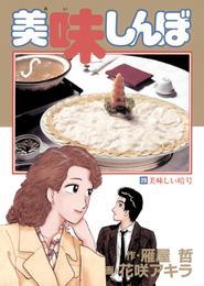 美味しんぼ(29) 漫画