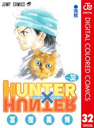 HUNTER×HUNTER カラー版 32