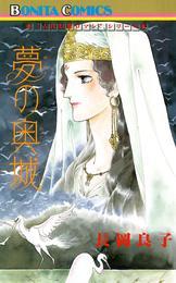 """""""古代幻想ロマン""""シリーズ 9 夢の奥城(おくつき) 漫画"""