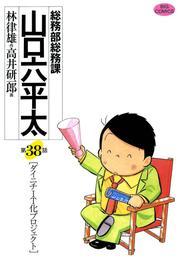 総務部総務課 山口六平太(38) 漫画