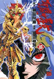 聖闘士星矢EPISODE.G 18 漫画