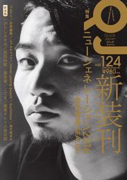 クイック・ジャパン 124 漫画