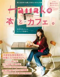 Hanako (ハナコ) 2017年 2月23日号 No.1127 [本とカフェ。] 漫画