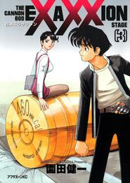 砲神エグザクソン(3) 漫画