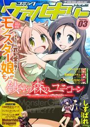 コミックヴァルキリーWeb版Vol.3 漫画