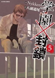 学園×封鎖 5 漫画