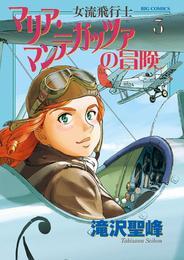 女流飛行士マリア・マンテガッツァの冒険(3) 漫画