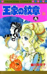 王家の紋章 33 漫画