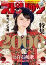 週刊ビッグコミックスピリッツ 2018年48号(2018年10月29日発売) 漫画