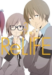 ReLIFE (3) 漫画