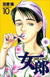 女郎  漫画