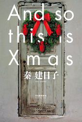 And so this is Xmas 漫画
