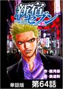 新宿セブン【単話版】 第64話 漫画