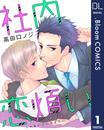 【単話売】社内恋煩い 1 漫画