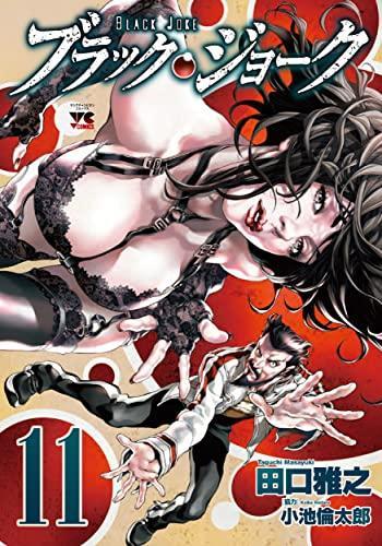 ブラック・ジョーク (1-10巻 最新刊) 漫画