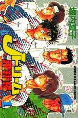 Jドリーム 飛翔編 (1-10巻 全巻) 漫画