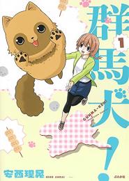 群馬犬! (1巻 最新刊)