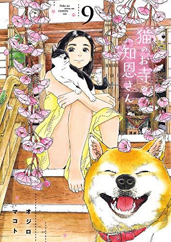 猫のお寺の知恩さん (1-9巻 全巻) 漫画