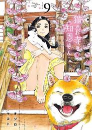 猫のお寺の知恩さん (1-9巻 全巻)