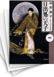 【中古】日出処の天子 [文庫版]  (1-7巻) 漫画