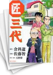 【中古】匠三代 (1-11巻) 漫画