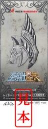 【映画前売券】聖闘士星矢Legend of Sanctuary / 一般(大人) 漫画