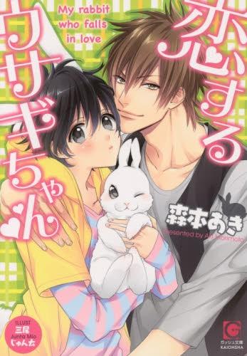 【ライトノベル】恋するウサギちゃん(全1冊) 漫画
