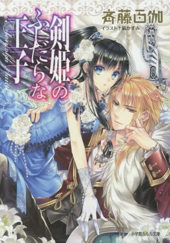 【ライトノベル】剣姫のふしだらな王子 漫画