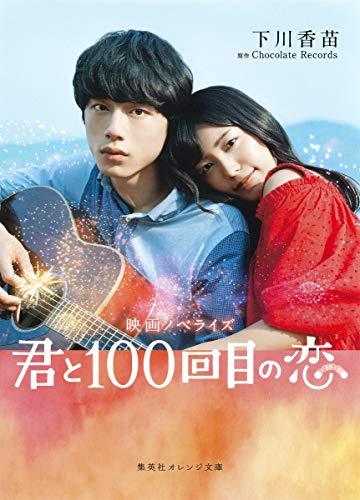 【ライトノベル】映画ノベライズ 君と100回目の恋 (全1冊)