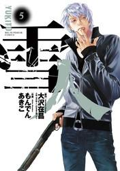 雪人 YUKITO 5 冊セット全巻 漫画