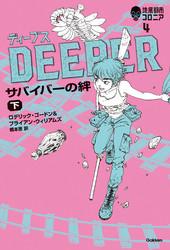 ディープス サバイバーの絆 2 冊セット最新刊まで 漫画