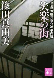 失楽の街 建築探偵桜井京介の事件簿 漫画