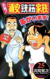 元祖! 浦安鉄筋家族 25 漫画
