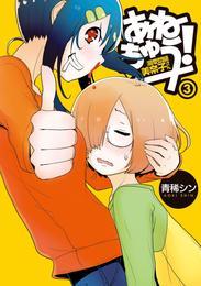 あねちゅう! 溺愛悶絶美奈子さん 3巻 漫画