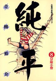 土佐の一本釣り PART2 純平(8) 漫画