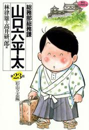 総務部総務課 山口六平太(23) 漫画