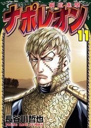 ナポレオン~覇道進撃~(11) 漫画