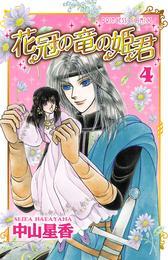 花冠の竜の姫君 4 漫画