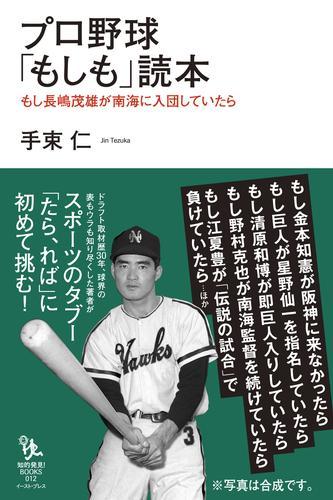 プロ野球「もしも」読本 もし長嶋茂雄が南海に入団していたら 漫画