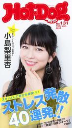 Hot-Dog PRESS (ホットドッグプレス) no.131 ストレス発散40連発!! 漫画