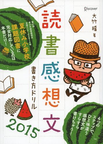 読書感想文書き方ドリル 漫画