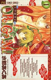 天神爛漫紀ORIGAMI(1) 漫画