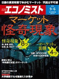 週刊エコノミスト (シュウカンエコノミスト) 2016年09月06日号 漫画
