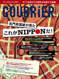 COURRiER Japon (クーリエジャポン)[電子書籍パッケージ版] 2017年 7月号 漫画