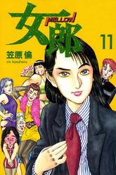 女郎 11巻 漫画
