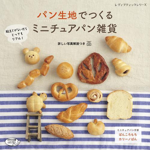 パン生地でつくる ミニチュアパン雑貨 漫画