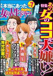 本当にあった女の人生ドラマあの女のココが大嫌い! Vol.7 漫画